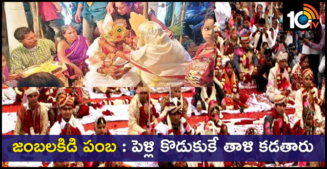 Very different marriages In this Andhra Pradesh nuvvalarevu village