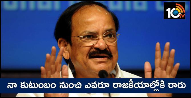Vice-president M Venkaiah Naidu about his family into politics