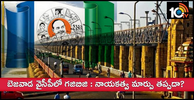 Vijayawada YCP Confused:Leadership change is must