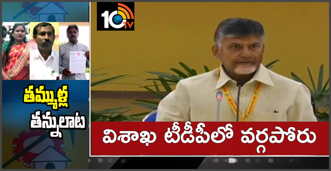 Vishakha TDP is in Internal quarrel