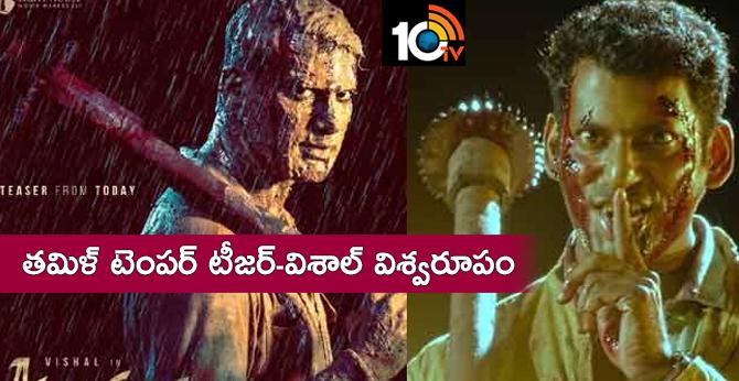 Vishal Ayogya Official Teaser-10TV