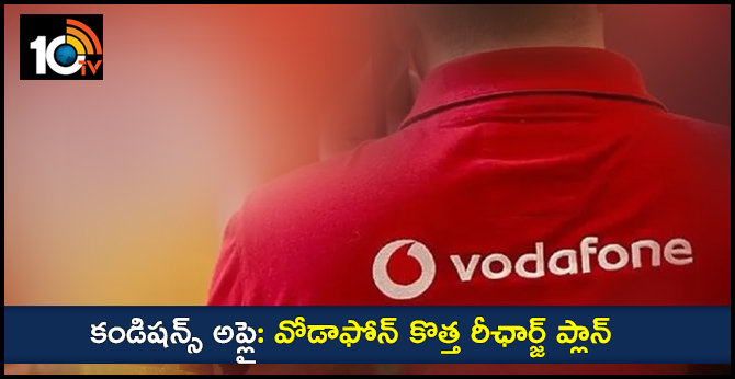 Vodafone New Offers