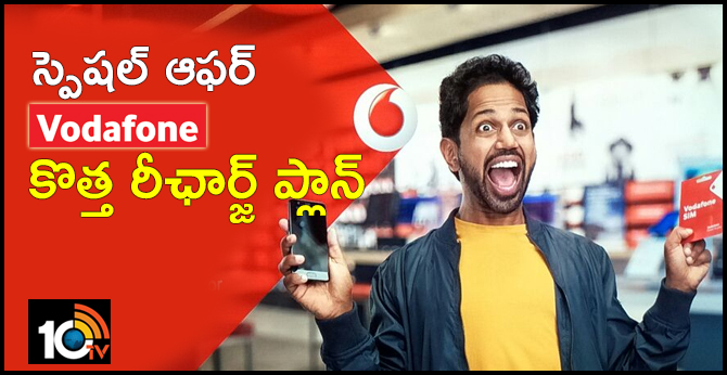 Vodafone Rs 351 prepaid recharge offers unlimited calling to new customers