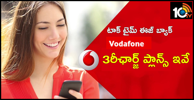 Vodafone Brings Back Rs. 50, Rs. 100, and Rs. 500 Recharge Plans With Up to 84 Days Validity