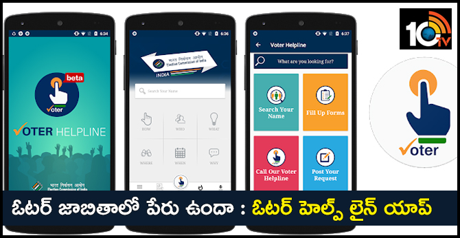 Voter Helpline App from Google Play