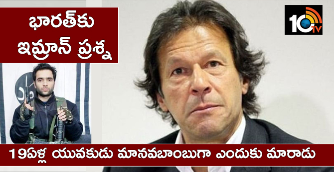 Why Young Man Became Suicide Bomber, Imran Khan Question