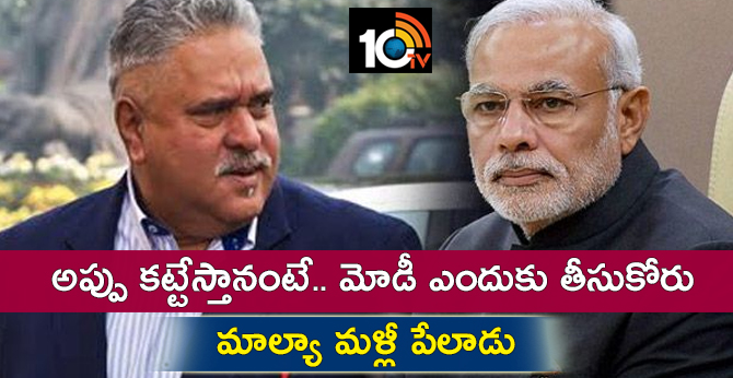 Why isn't PM Modi instructing banks to take money I am offering': Vijay Mallya