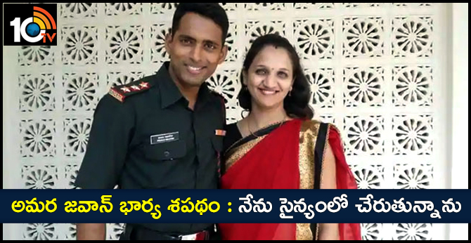 Widow of Major from Mumbai to join Army, calls it tribute to him