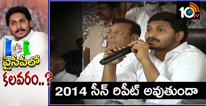 Will 2014 Result Repeat, New Tension For YSRCP Leaders