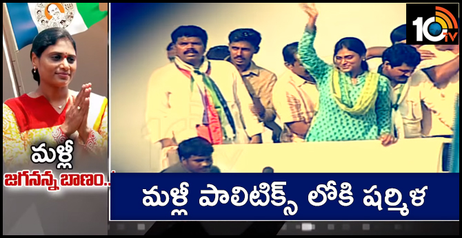 YS Sharmila Re-Entry into Politics