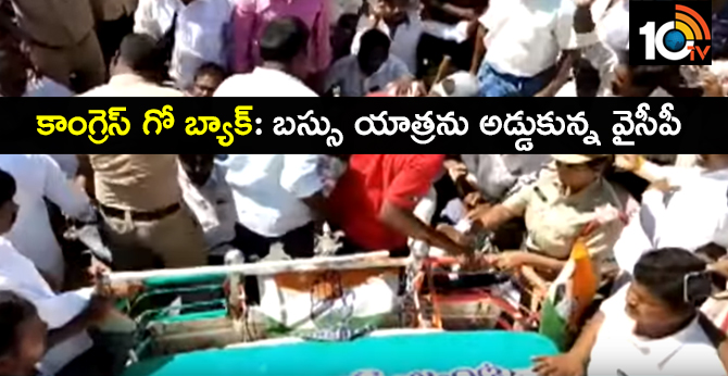 YSRCP protest against Congress's bus tour at Nellore district Venkatagiri
