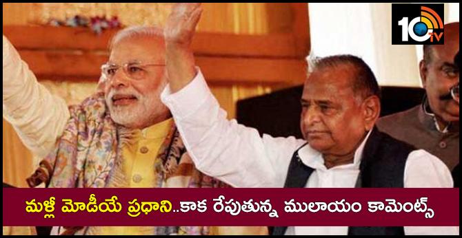 You As PM Again, Says Mulayam Singh To Narendra Modi; Sonia Gandhi Amazed