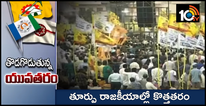 Young Leaders Ready For Contest, East Godavari Politics