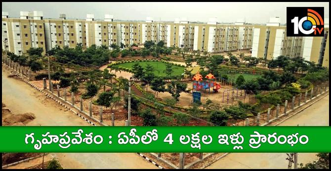Gruhapravesam : 4 Lakhs Houses Start in Ap