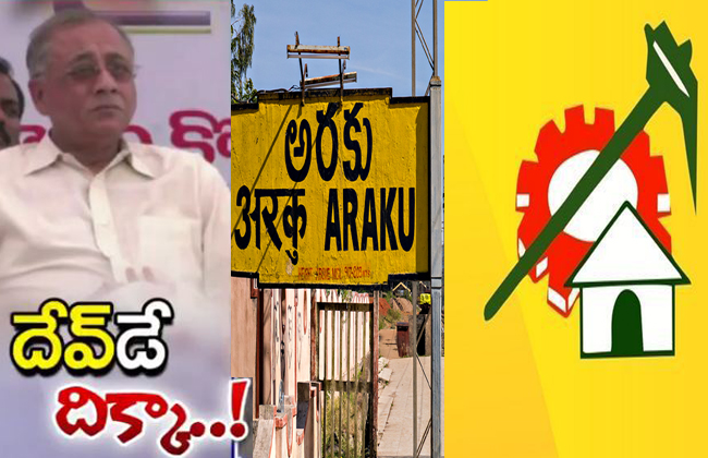 Dev ..is the only leader for Araku MP Seat ?