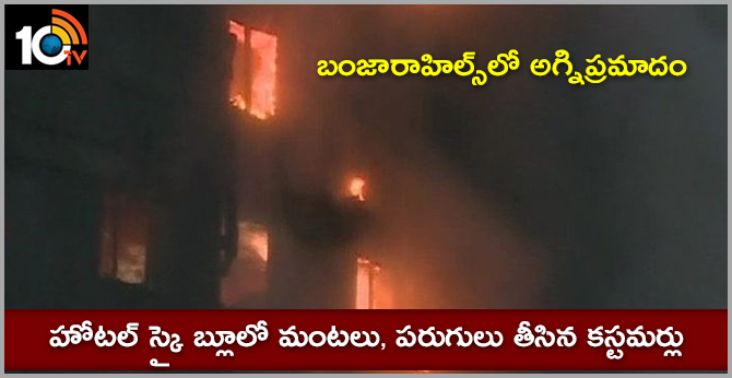 Fire Accident In Hotel Sky Blue At Banjara Hills