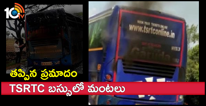 Fire Accident In TSRTC Volvo Bus