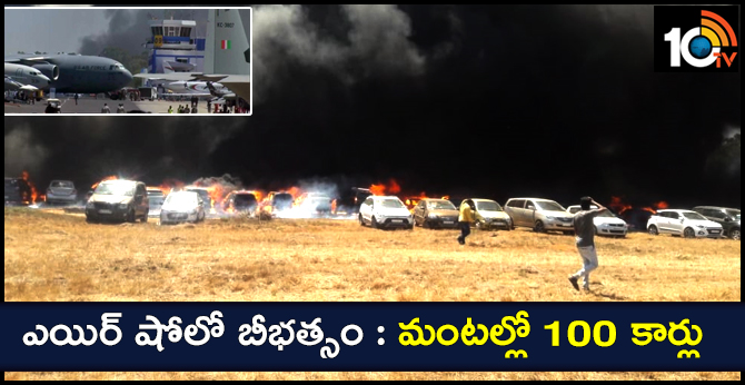 Fire breaks in Aero India 2019 show at Bengaluru, 100 vehicles gutted