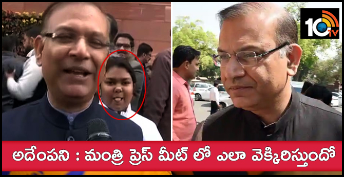 central Minister Jayant Sinha Young Girl Frenzy Action In Press Meet
