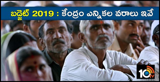 centre election scheme promises budget 2019