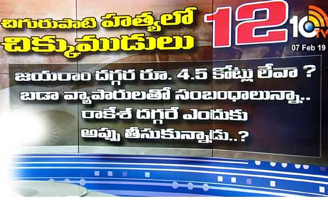 Chigurupati Jayaram Case