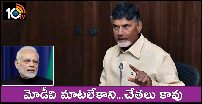 cm chandrababu fire on central govt