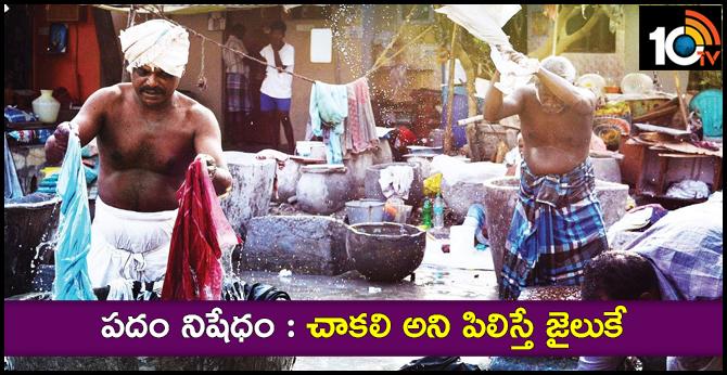 AP Government Bans Chakali Word, Call Only Rajakulu