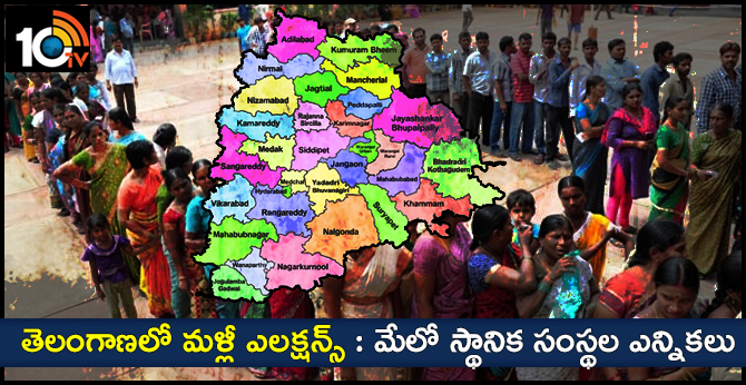 ts govt prepare Local body elections in telangana