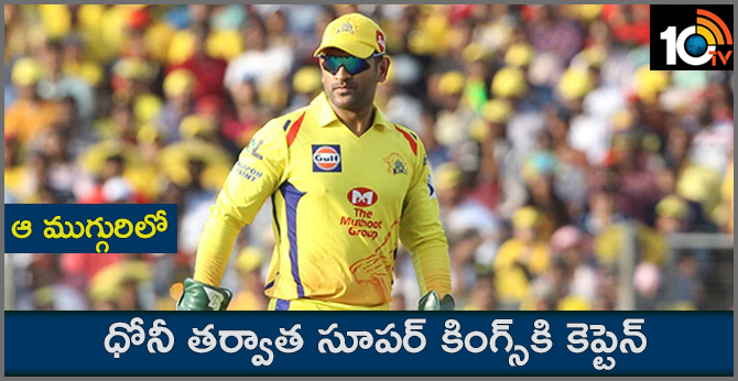 if ms dhoni retires who led csk
