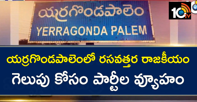 interesting politics in Yarragondapalem