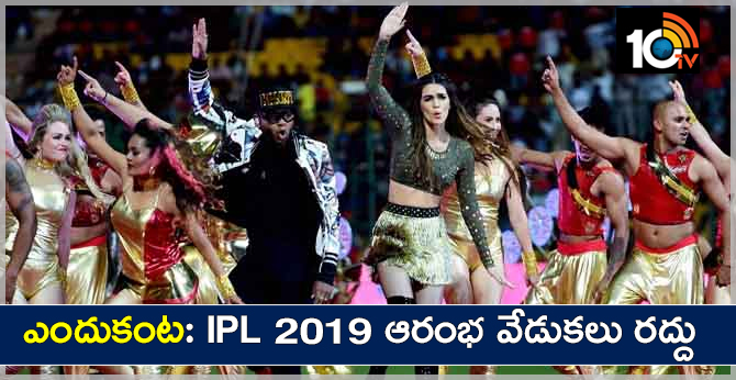 ipl opening ceremony not happening in this season