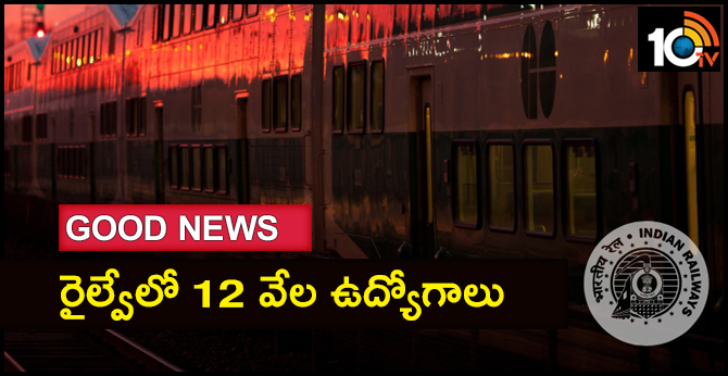 Good news: 12 thousand jobs in the Railways