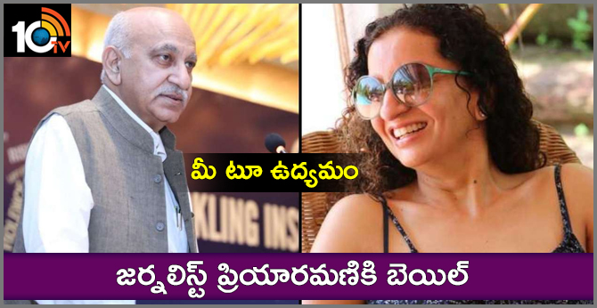 journalist Priya Ramani gets bail in  mj akbar criminal defamation case