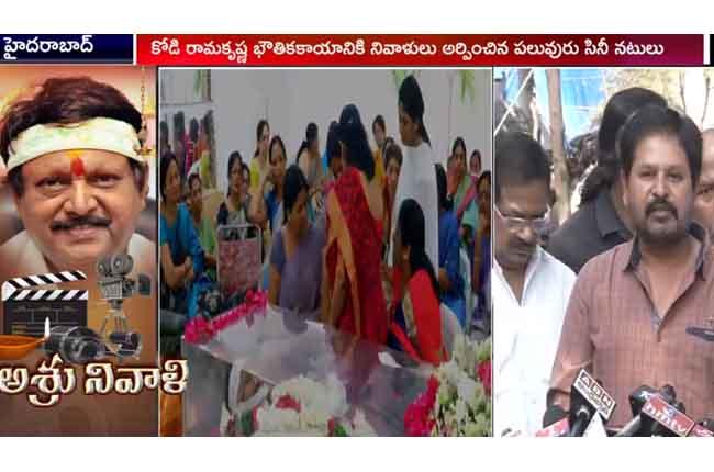 cenima industry Tributes to kodi ramakrishna