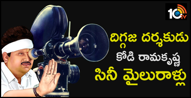 director kodi ramakrishna no more