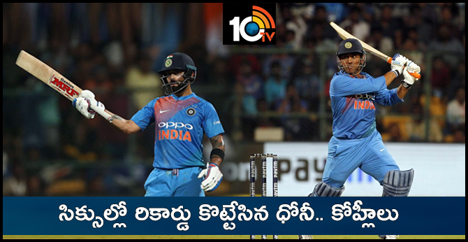 kohli, dhoni gained sixes record in 2nd t20