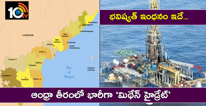 methane Hydrates source discovered off Andhra coast, Report