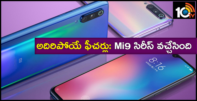 Xiaomi Mi 9 New smartphone launched today