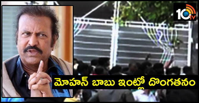 Theft at actor Mohan Babu's residence