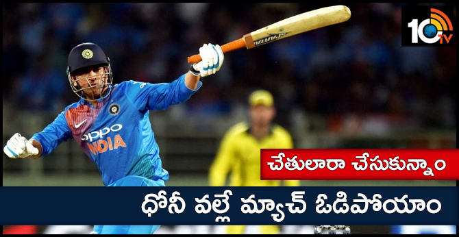 ms dhoni only reason for team india defeat, twitterati reactions