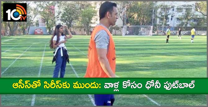 ms dhoni played charity football match