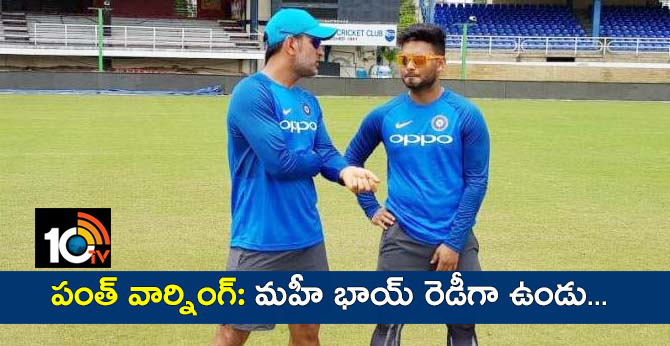 ms dhoni warned by rishabh pant about ipl in a funny way