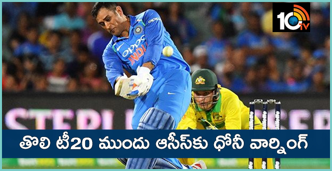 ms dhoni warns to australia infront of t20