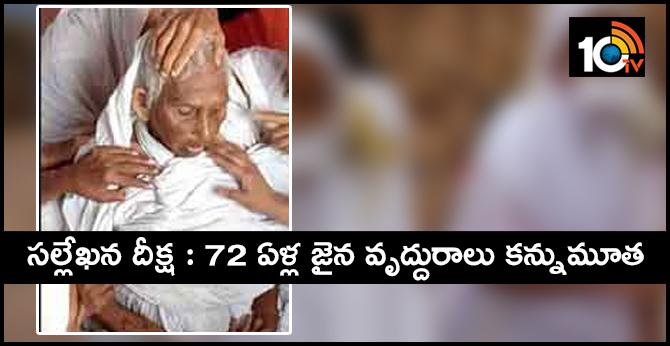 72-year-old Jain woman attained sallekhana samadhi