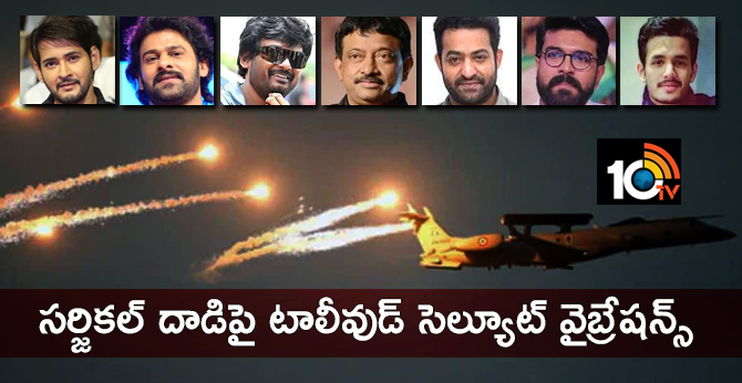 on surgical strike tollywood giving salute to our air force