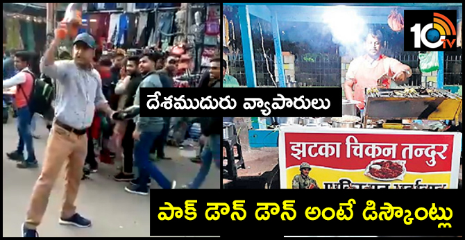 Pulwama Terrorist  Effect : pakistan murdabad slogans..Merchants Sales and Discounts