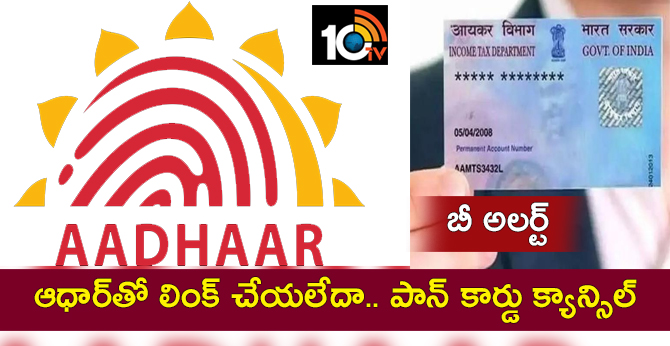 pan should link with aADHAR OTHERWEISE may cancel