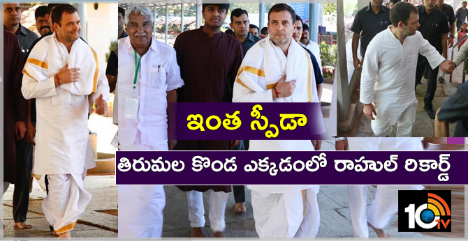 rahul gandhi makes record in tirumala by walking