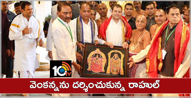 rahul visits  tirumala temple