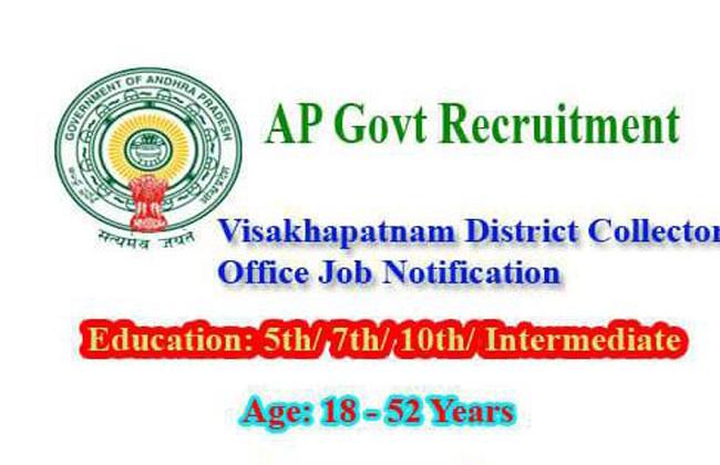 Vishakapatnam District Collector Office Job Notification